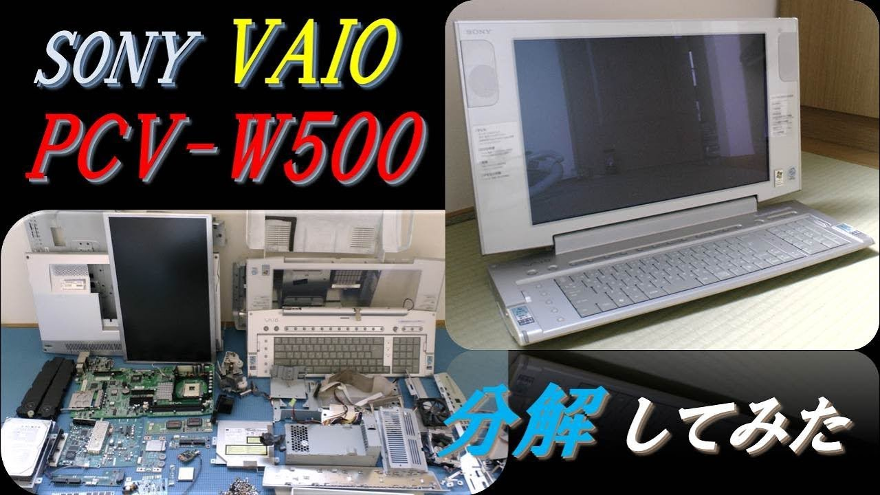 sony vaio pcv w500 disassemble personal computer youtube rh youtube com Cell Phone Operation Manuals Frigidaire Electrolux Refrigerator Manual