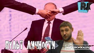ПУЛЬТ ЛИЧНОСТИ. HUBLOT, как самый слабый политик в истории РФ #Чтопроизошло?