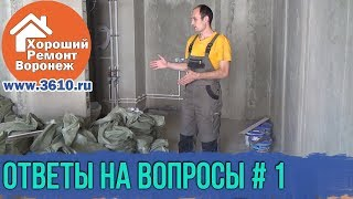 видео Демонтаж перегородок в Саратове |  | Цена от 500 Рублей за м2 под ключ, срок 1 день | Ремонт-64