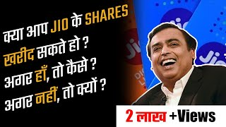 Can You Buy Reliance Jio Shares? (Explained In Hindi)