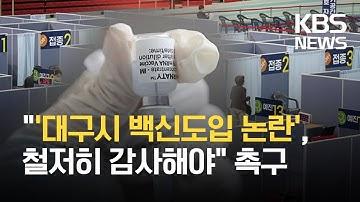 """""""대구시 화이자 백신 도입 논란,  철저히 감사해야"""" 촉구 / KBS 2021.06.08."""