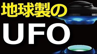 地球製UFOについて【ドイツ・ロシア】 thumbnail
