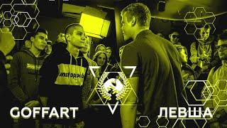 SLOVO: ЛЕВША vs GOFFART | НОВОСИБИРСК