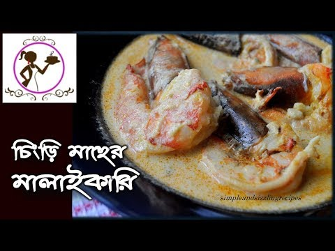 Chingri Macher Malaikari Recipe | Bengali Traditional Prawn Malai Curry