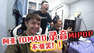 阿亞和Tomato录MJPOP不准笑!!!哈哈哈哈哈