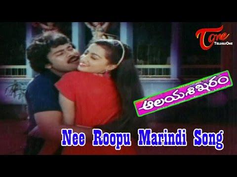 Aalaya Sikharam Movie Songs  Nee Roopu Marindi Song  Chiranjeevi, Sumalatha
