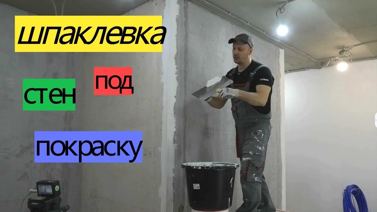 Шпаклевка стен под покраску. Все этапы. ПЕРЕДЕЛКА ХРУЩЕВКИ от А до Я #20