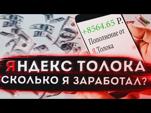ВЫПОЛНИЛ 400 ЗАДАНИЙ В ЯНДЕКС ТОЛОКА // ЛЁГКИЙ ЗАРАБОТОК В ИНТЕРНЕТЕ