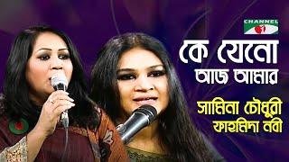 Ke Jeno Aj Amar Chokhe | Gaan Diye Shuru | Samina Chowdhury | Fahmida Nabi | Movie Song | Channel i