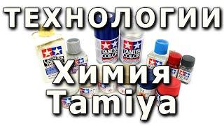 видео Краски – эмали | Купить в Москве акриловые эмали по низкой цене