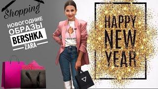 Образы для Нового года которые потом не будут лежать в шкафу Шоппинг Zara Bershka