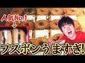 【糖質制限】フスボンのパンがハイクオリティーすぎる!!人気ベスト3買ってきた!