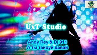 Andy Rey & DJ 911 - А ты танцуй давай (2018)