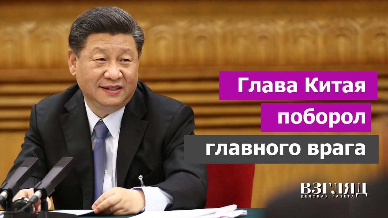 Си Цзиньпин отомстил ученому. Чем известен его «главный критик»? Как глава КНР достиг всемогущества?