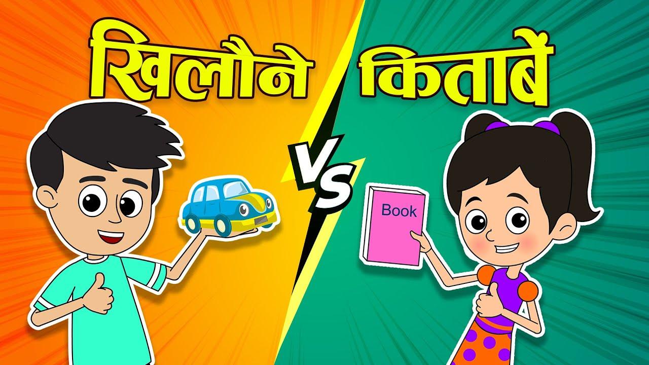 खिलौने VS किताबें   Toys VS Books   Hindi Stories   Hindi Cartoon   हिंदी कार्टून   Moral Stories