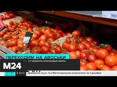 Роспотребнадзор хочет запретить пластиковые пакеты - Москва 24