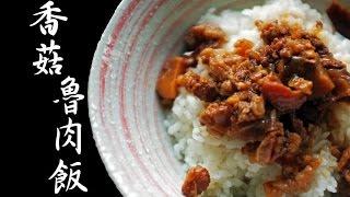 《陳媽私房料理教學》#2-香菇肉燥飯-Recipe of Taiwan style Mushrooms Minced Pork Sauce