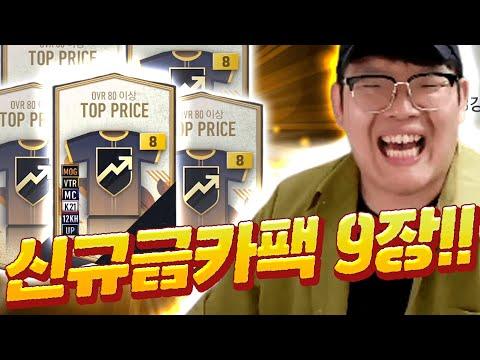 """신규 금카확정팩만 """"9장"""" 연속개봉 드디어 공개합니다;; 피파4"""