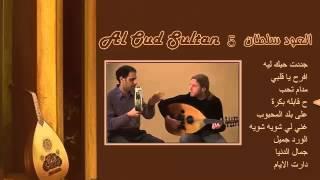 Al oud Sultan 5 -  العود سلطان - كلثوميات
