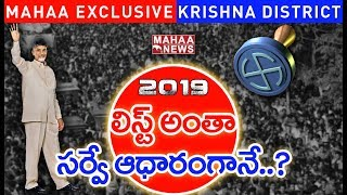 MLA Contestants First List in Krishna District | AP Elections 2019 | Mahaa Exclusive