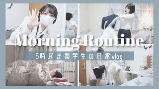 朝5時起き女子大生の日常☀️【モーニングルーティン|Morning Routine】