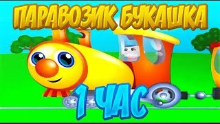 Паровоз Букашка 1 час |Детские Мультики|