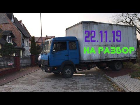22.11.19 Польша Перевозим MERCEDES 814 на разбор OM366 I OM366A OM366LA Разборка грузовиков