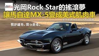 光岡Rock Star的搖滾夢 讓馬自達MX-5變成美式肌肉車-東森愛玩車