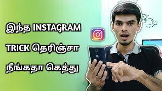 இந்த Instagram Trick தெரியுமா? | Amazing Instagram Tricks | Instagram Swipe Up Feature