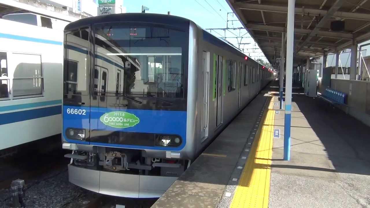 東武野田線60000系61602F 馬込沢...