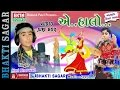 Download Ae Halo | Non Stop | Hari Bharwad Garba | Super Hit Gujarati Garba | DISKO Garba | Ekta Sound MP3 song and Music Video
