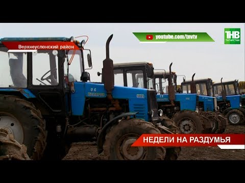 В режиме повышенной готовности: в Татарстане готовятся к посевной | ТНВ