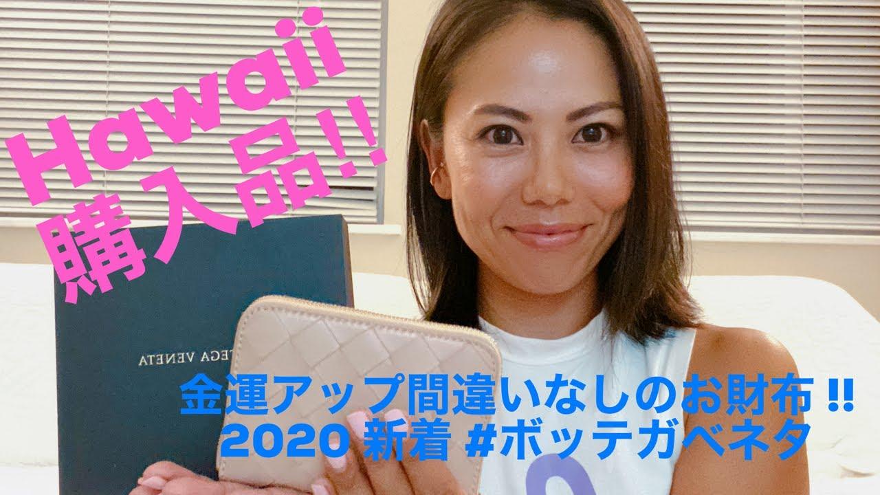 2020 金 運 財布
