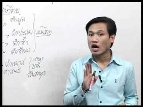 Tutoronline ติวเตอร์ภาษาไทย อ.หมึก