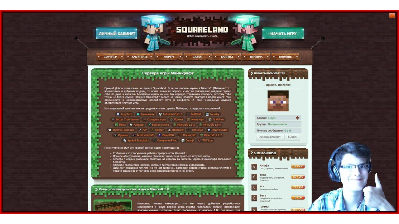 майнкрафт ре игровой сервер 19.11.2016 #5