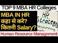 MBA In Human Resource Management (HR) | Top Colleges For MBA In HR | Fees, Exams, Salary