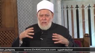 بالفيديو..علي جمعة يوضح حكم الشرع في «اليونيفورم»