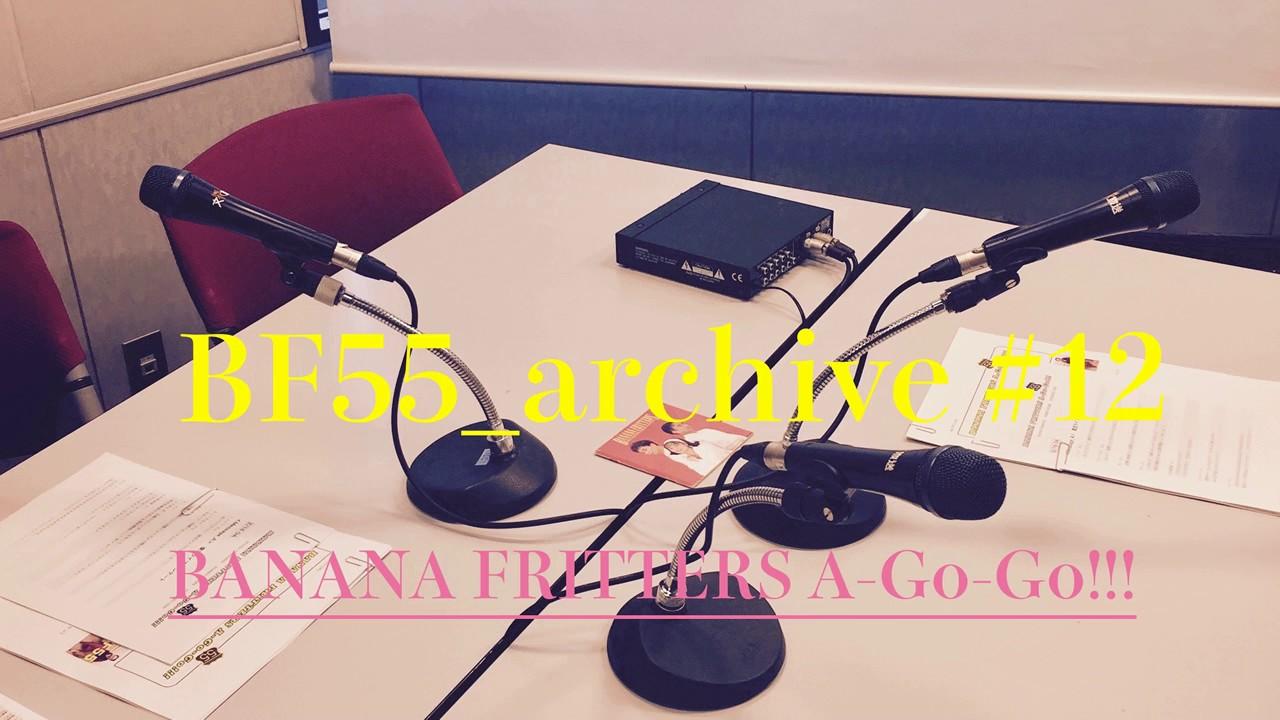 『BANANA FRITTERS A-Go-Go!!!』#12 #1