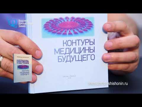 """Книга """"Кибержизнь. Контуры медицины будущего."""""""