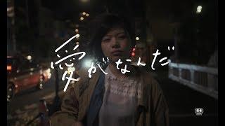 【特報】映画「愛がなんだ」 江口のりこ 検索動画 13