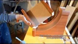 Как собрать межкомнатную арку(Изготовление и установка арок в Красноярске. Звоните +7 (391) 232-40-05. Ссылка: http://www.xn--80adaahhv3cp.xn--p1ai/, 2013-05-31T00:58:41.000Z)