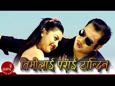 Timilai parai thandina By Ramji Khand and Tika Pun