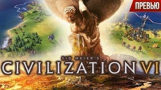 Sid Meier's Civilization 6 - Изящное развитие серии (Превью)