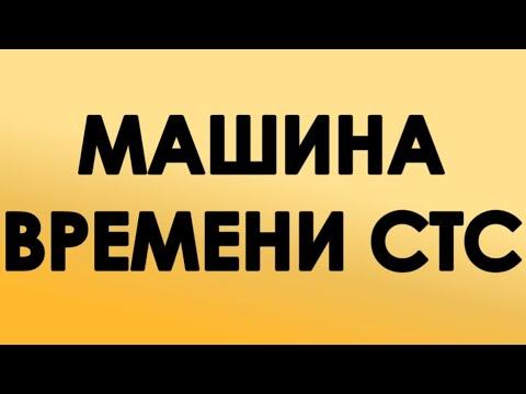 Машина времени СТС (2019) (ФЕЙК)