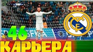 FIFA 16 Карьера за REAL MADRID #46 Жеребьевка 1/8 ЛЧ!!!