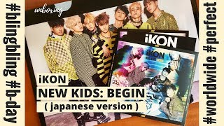 Ikon 🔥 cd album unboxing 2017.08 _ new kids: begin (japanese ver.) pre-order gift: a4 folder purchased from: https://www.amazon.co.jp ** this is not a sponso...