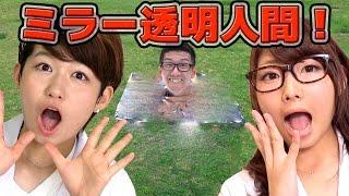 【実験】全身鏡のミラーマンは透明人間になれるのか!? thumbnail