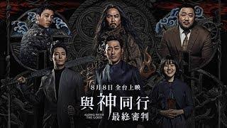 【與神同行:最終審判】電影短版預告│8月8日 2D、4DX、IMAX版磅礡上映!