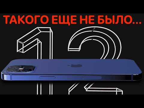 Apple слила IPhone 12 Pro Max - обзор! Точный дизайн, характеристики, дата выхода, цена ! Айфон 12