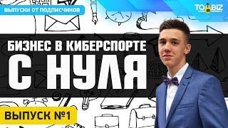 Бизнес с нуля в киберспорте | 1 Выпуск - Никита Симонов